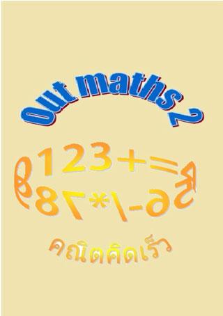 หน้าปก-out-maths2-คณิตคิดเร็ว-ookbee