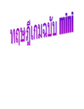 หน้าปก-ทฤษฎีเกม-ฉบับ-mini-ookbee