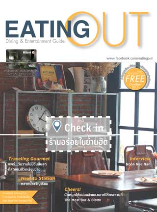 Eating-Out-หน้าปก-ookbee