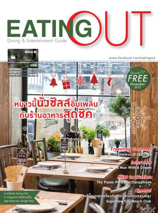 หน้าปก-eating-out-december-2015-ookbee