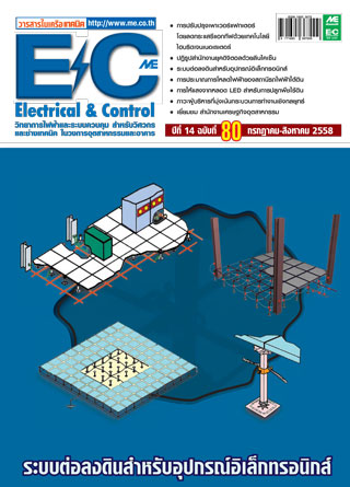 หน้าปก-electrical-july-august-2015-ookbee