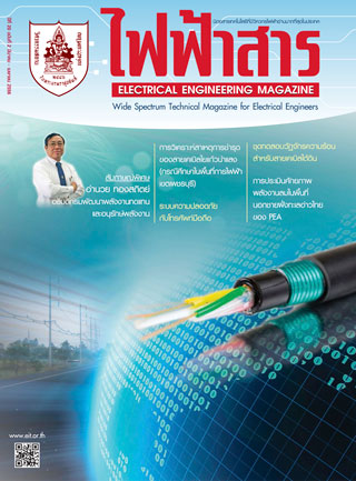 หน้าปก-electrical-engineering-march-april-2013-ookbee