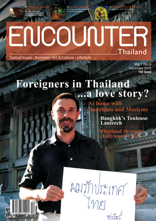 encounter-december-2012-หน้าปก-ookbee