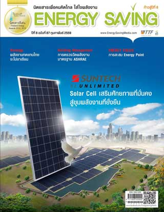 หน้าปก-energysaving-february-2016-ookbee