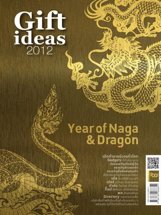หน้าปก-gift-ideas-2012-ookbee