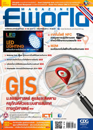 หน้าปก-eworld-december-2013-ookbee