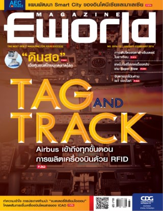 หน้าปก-eworld-january-febuary-2016-ookbee