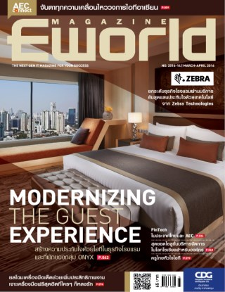 หน้าปก-eworld-march-apirl-2016-ookbee