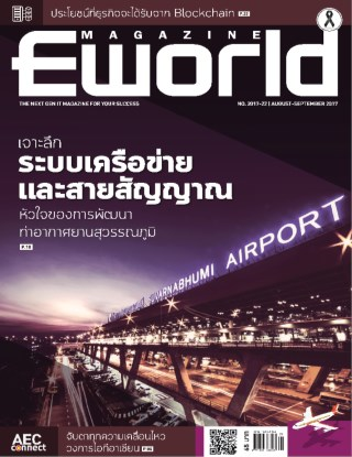 หน้าปก-eworld-magazine-august-september-2017-ookbee