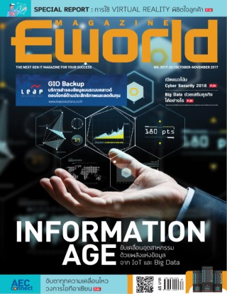 eworld-magazine-october-november-2017-หน้าปก-ookbee