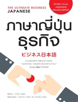 หน้าปก-ภาษาญี่ปุ่นธุรกิจ-ookbee