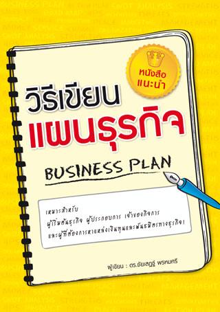 วิธีเขียนแผนธุรกิจ-หน้าปก-ookbee