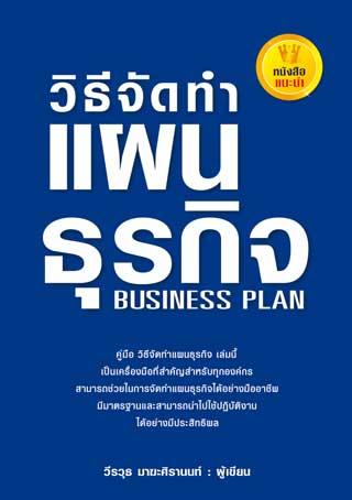 วิธีจัดทำแผนธุรกิจ-หน้าปก-ookbee
