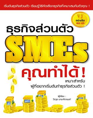หน้าปก-ธุรกิจส่วนตัว-smes-คุณทำได้-ookbee