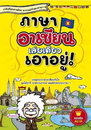 ภาษาอาเซียนเล่มเดียวเอาอยู่-!-หน้าปก-ookbee