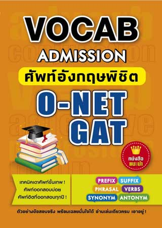 vocab-admission-ศัพท์อังกฤษพิชิต-o-net-gat-หน้าปก-ookbee