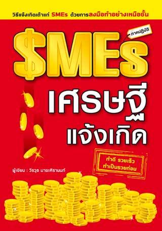 SMEs-เศรษฐีแจ้งเกิด-หน้าปก-ookbee