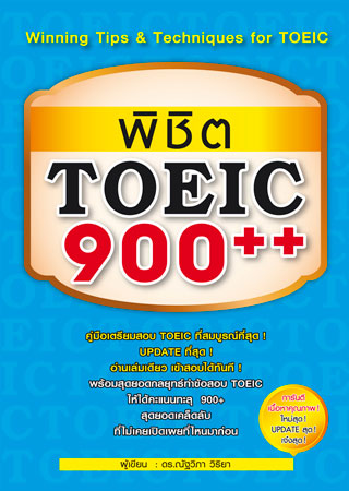พิชิต TOEIC 900