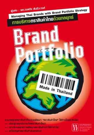 การบริหารตราสินค้าไทย-ด้วยกลยุทธ์-Brand-Portfolio-หน้าปก-ookbee