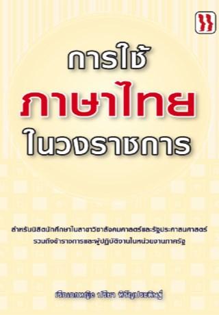 การใช้ภาษาไทยในวงราชการ-หน้าปก-ookbee