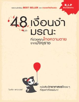 48-เงื่อนงำมรณะที่ช่วยคุณโกงความตายจากมัจจุราช-หน้าปก-ookbee