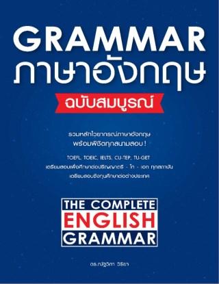 grammar-ภาษาอังกฤษ-ฉบับสมบูรณ์-หน้าปก-ookbee