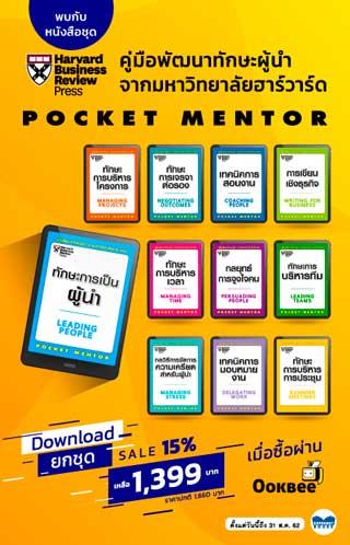 หน้าปก-boxset-pocket-mentor-คู่มือพัฒนาทักษะผู้นำ-จากมหาวิทยาลัยฮาร์วาร์ด-ookbee