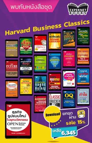 หน้าปก-boxset-harvard-business-classics-ookbee