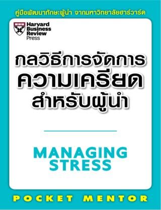 หน้าปก-กลวิธีการจัการความเครียดสำหรับผู้นำ-ookbee