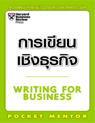 หน้าปก-การเขียนเชิงธุรกิจ-ookbee