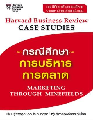 หน้าปก-กรณีศึกษาการบริหารการตลาด-ookbee