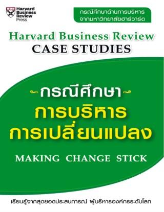 หน้าปก-กรณีศึกษาการบริหารการเปลี่ยนแปลง-ookbee
