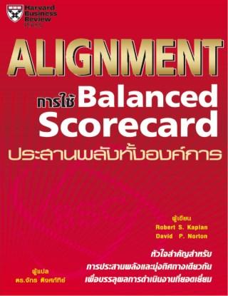 หน้าปก-alignment-การใช้-balanced-scorecard-ประสานพลังทั้งองค์การ-ookbee