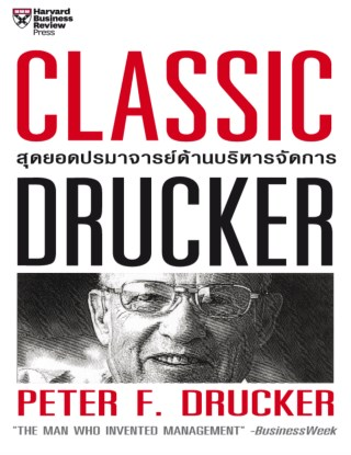 หน้าปก-classic-drucker-สุดยอดปรมาจารย์ด้านบริหารจัดการ-ookbee