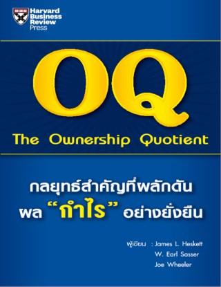 หน้าปก-oq-กลยุทธ์สำคัญที่ผลักดันผล-กำไร-อย่างยั่งยืน-ookbee