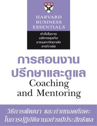 การสอนงาน-ปรึกษาและดูแล-หน้าปก-ookbee