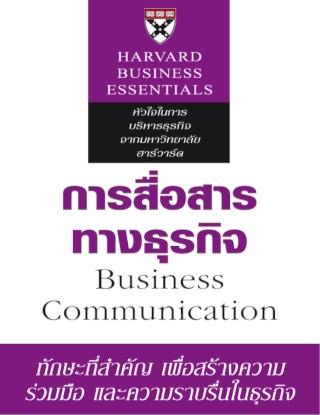 การสื่อสารทางธุรกิจ-หน้าปก-ookbee