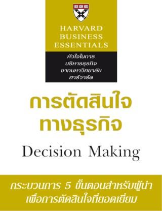 การตัดสินใจทางธุรกิจ-หน้าปก-ookbee