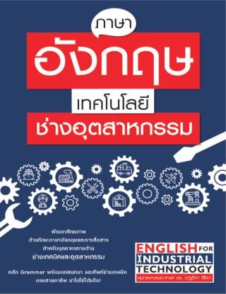 หน้าปก-ภาษาอังกฤษเทคโนโลยีช่างอุตสาหกรรม-ookbee