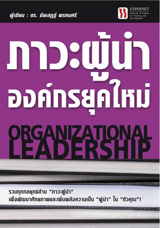 ภาวะผู้นำองค์กรยุคใหม่-หน้าปก-ookbee
