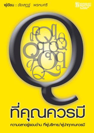 q-ที่คุณควรมี-หน้าปก-ookbee