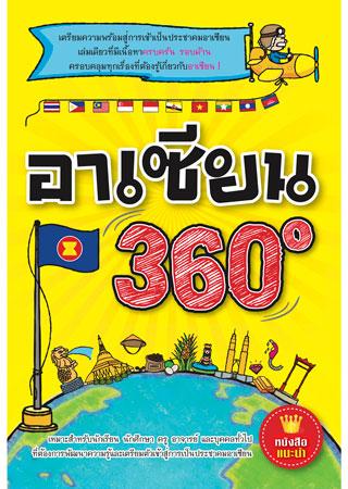 อาเซียน-360-หน้าปก-ookbee
