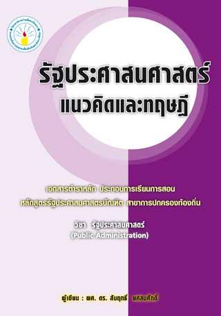 หน้าปก-รัฐประศาสนศาสตร์-แนวคิดและทฤษฎี-ookbee