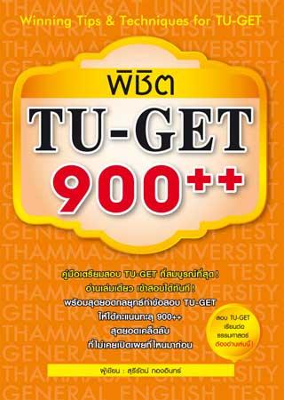 หน้าปก-พิชิต-tu-get-900-ookbee