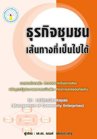 หน้าปก-ธุรกิจชุมชน-เส้นทางที่เป็นไปได้-ookbee