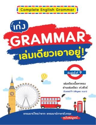 หน้าปก-เก่ง-grammar-เล่มเดียวเอาอยู่-ookbee
