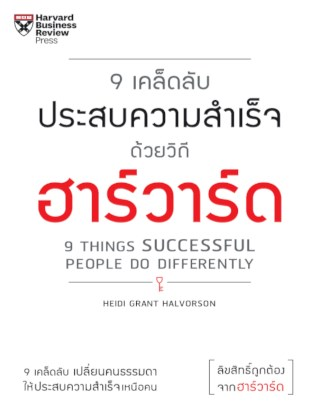 หน้าปก-9-เคล็ดลับประสบความสำเร็จวิถีฮาร์วาร์ด-ookbee