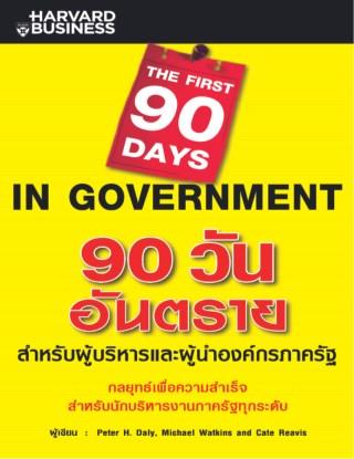 หน้าปก-90-วันอันตรายสำหรับผู้บริหารและผู้นำองค์กรภาครัฐ-ookbee