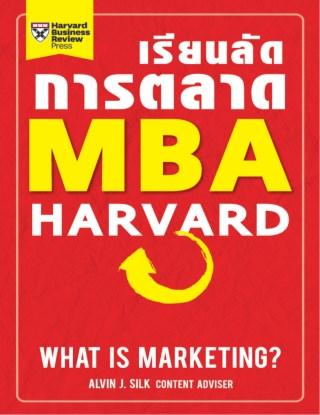 หน้าปก-เรียนลัดการตลาด-mba-harvard-ookbee