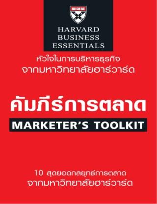 หน้าปก-คัมภีร์การตลาด-ookbee